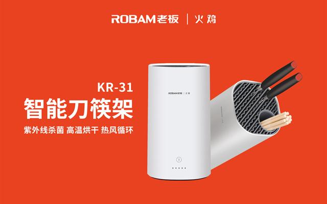 ROBAM老板|火雞智能刀筷架KR-31型