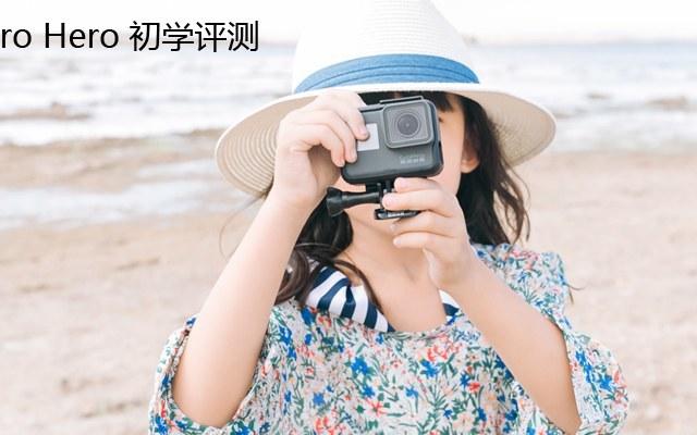 記錄兔寶的烏爾禾之旅,GoPro HERO運動相機體驗