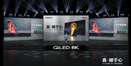 三星2020款QLED 8K电视登陆中国!全套新品连发各有亮点,重新定义用户体验