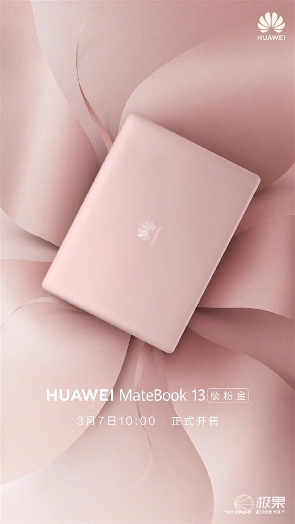 华为(HUAWEI)HUAWEIMateBook13