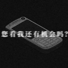 假如回到 2005 年,你在用什么手機?
