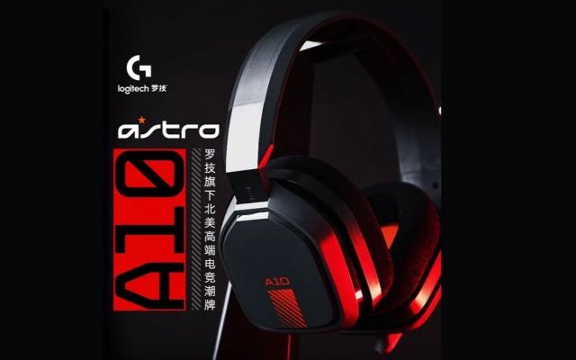 罗技 ASTRO A10电竞耳机麦克风