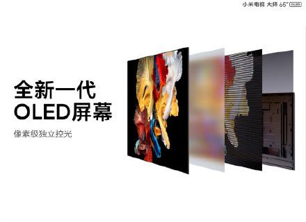65吋OLED電視!12999元就拿下:小米電視大師系列發布了