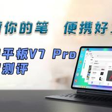 榮耀平板V7 Pro深度測評:代替不了筆記本卻能代替你的筆