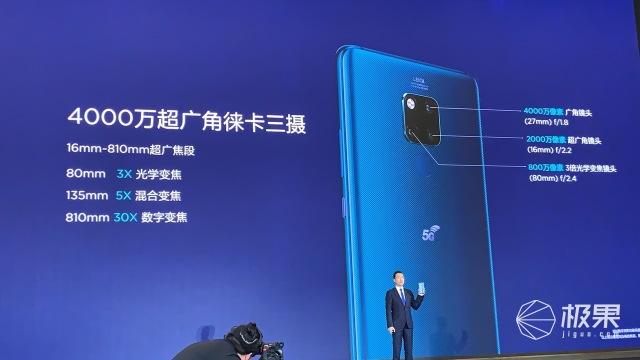 「新东西」快到飞起!华为发布业界首款双模5G手机Mate20X5G