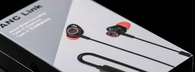 dyplay ANC Link:一款安静的 Type-C耳机