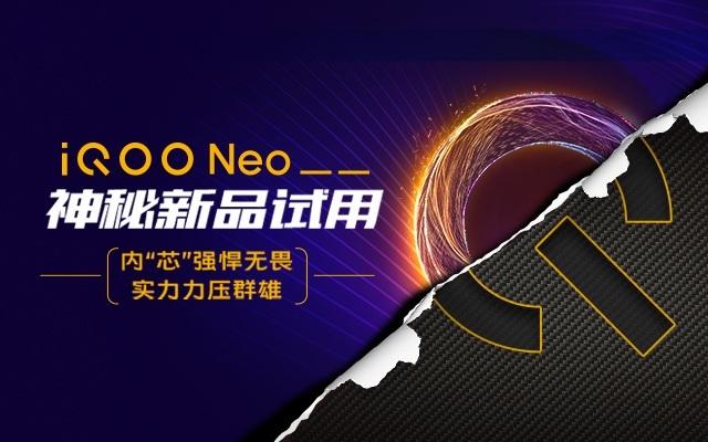 iQOO Neo 新品