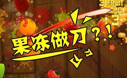 果冻做砍刀?日本人彻底疯了…