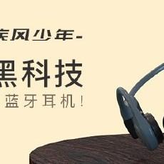 解決長時間佩戴耳機耳機疼痛的唯一途徑——骨傳導耳機評測