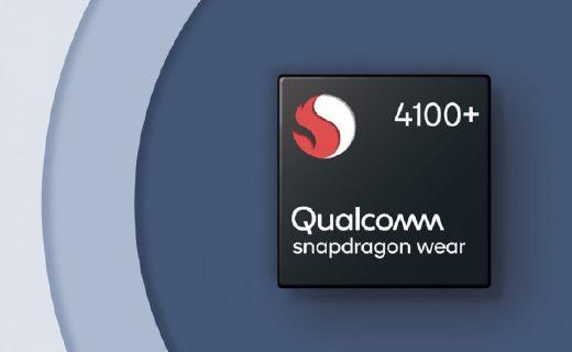 性能提高85%!高通發布驍龍Wear 4100系列智能手表芯片
