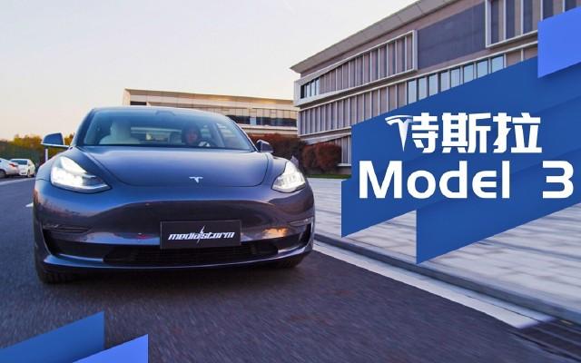 特斯拉Model3評測:性能,科技與遺憾