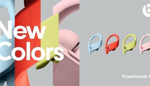 更時尚也更青春!Powerbeats Pro國行版上架四款全新配色