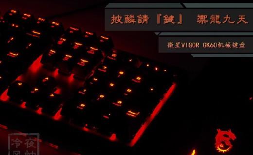 披鳞请『键』·御龙九天,樱桃红轴、金属按键—微星VIGOR GK60键盘评测