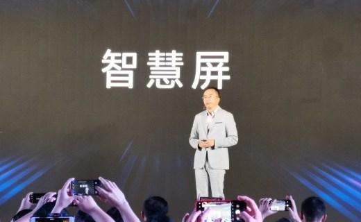 """「新東西」華為電視靴子落地,榮耀發布新品類產品""""智慧屏"""""""