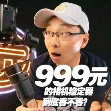 999元的飛宇Ak2000C相機穩定器到底香不香?