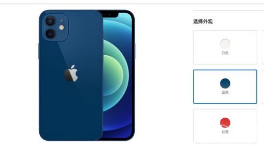 "iPhone12""翻车""了?配色""撞脸""大爷内裤,网友:犹豫退不退"