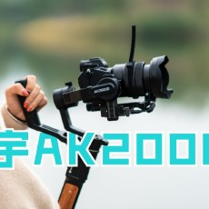 細節的提升,帶來更舒適的手感和體驗 飛宇 AK2000S評測
