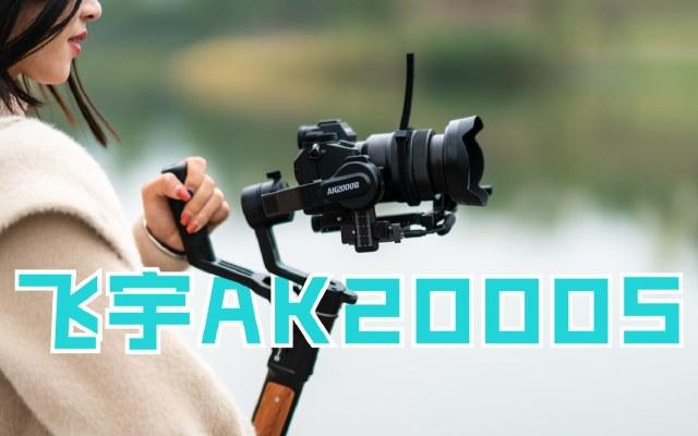 細節的提升,帶來更舒適的手感和體驗|飛宇 AK2000S評測