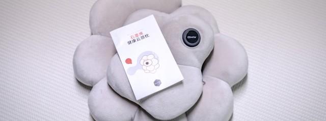 舒緩頸部疲勞的利器!無論功能還是外觀,均碾壓傳統U型枕!