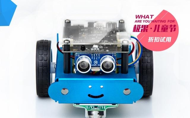 【兒童節】小卡智能編程小車3