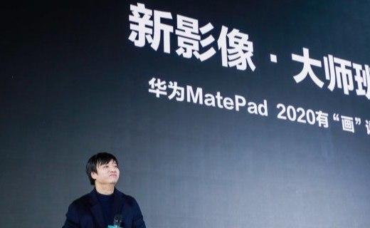 科技賦能美學教育,華為MatePad Pro大師班開講