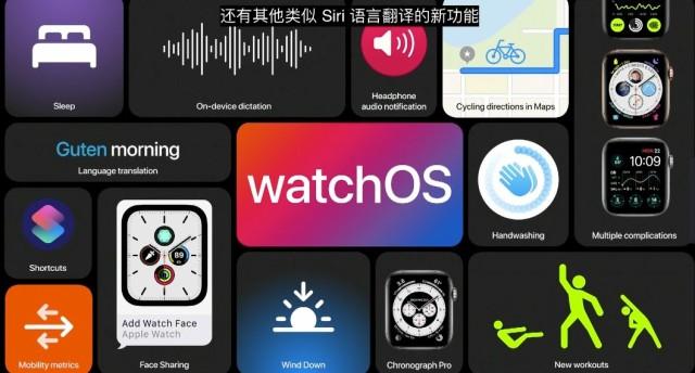 蘋果發布watchOS 7!新增睡眠追蹤及洗手檢測功能