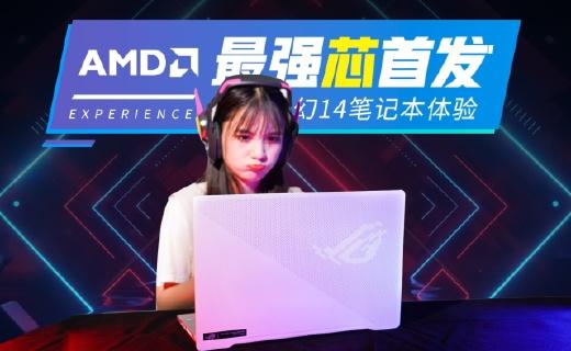 「極果研究室」ROG幻 14體驗:AMD這顆芯簡直注入靈魂!