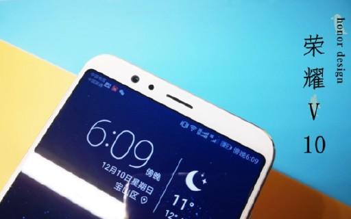 除了最直接的全面屏設計,榮耀V10還有什么 — 榮耀V10全網通手機體驗 | 視頻