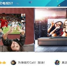 融合声控、视频聊天、K歌等功能的海信社交电视S7