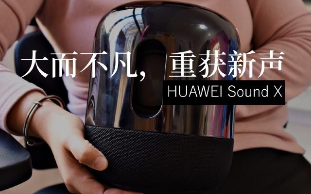 华为Sound X ,HiFi 音质享不停,居家智能管理中心