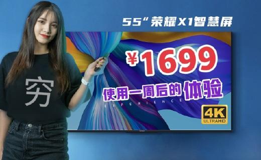 「極果研究室」榮耀X1體驗:只要價格低,咱就是兄弟。月入2K的我也能買得起4K電視!