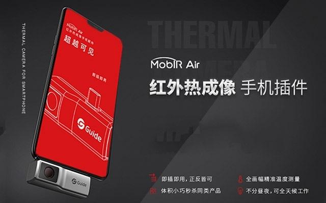 MobIR Air魔熱紅外熱成像手機配件