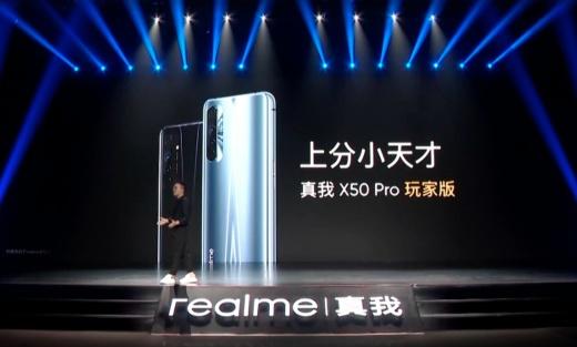 專注性能的游戲旗艦!頂級配置搭配超低價格,realme 真我X50 Pro玩家版售價2699元