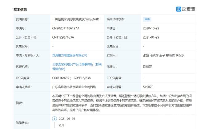 """格力公开新专利,给空调""""装上""""MP3,网友无语:花里胡哨"""