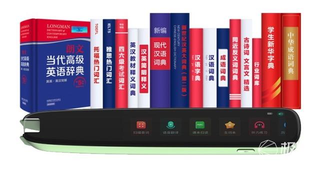 科大讯飞AI学习家族再添新型号,讯飞翻译笔S11正式发布