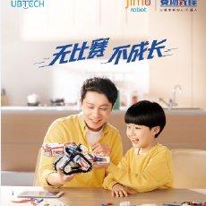 """優必選 Jimu Robot """"賽場先鋒""""系列"""