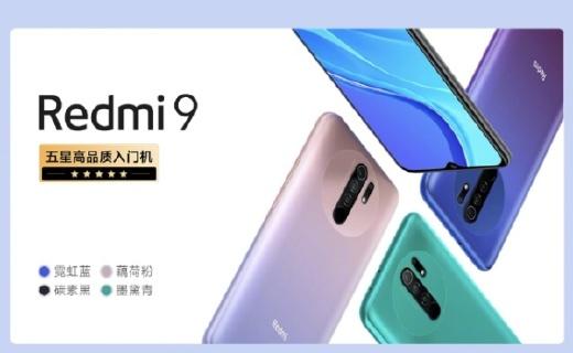 799元起!入門級神機Redmi 9將于6月30日正式開售