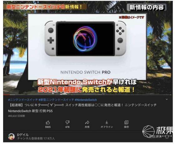 持币坐等!任天堂SwitchPro发售时间曝光,大作《银河战士》已就绪...