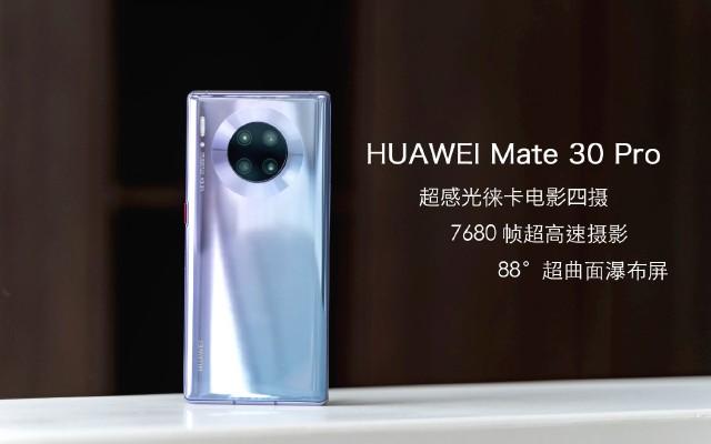 手機測評 | HUAWEI Mate 30 Pro真的好用嗎