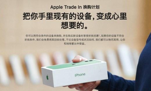 蘋果Apple Trade In換購計劃更新,首次加入Android手機