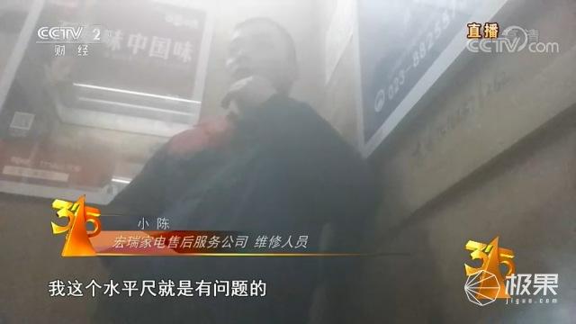 3.15揭秘家电售后服务乱象:小病大治坑蒙拐骗,第三方竟如此作为!