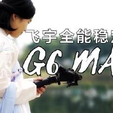 【上手體驗】飛宇G6 MAX全能穩定器(運動相機 手機 卡片