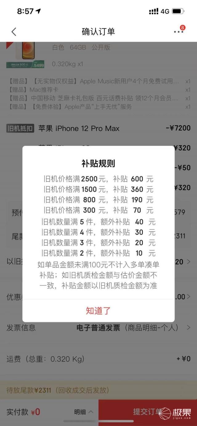"""不必死守AppleStore!京东预售开启,紫色iPhone12最低""""0元抢"""""""