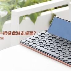 如何憑借一把鍵盤游走桌面? 米物藍牙雙模鍵盤