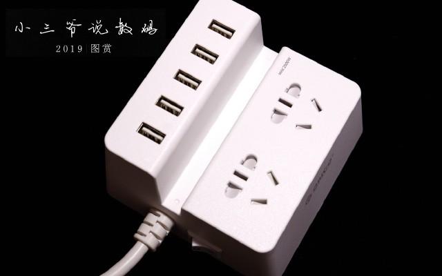 造型別致,經濟實用,ORICO智能USB接線板體驗