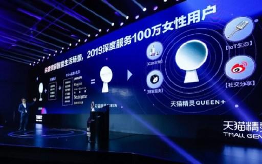 天猫精灵QUEEN智能语音美妆镜发布:支持9种场景光效,售价699元