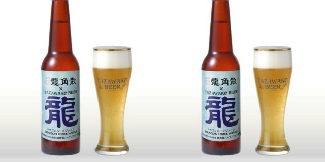 新東西 | 史上最奇葩!龍角散推出TAZAWWAKO聯名啤酒,一杯止咳化痰……