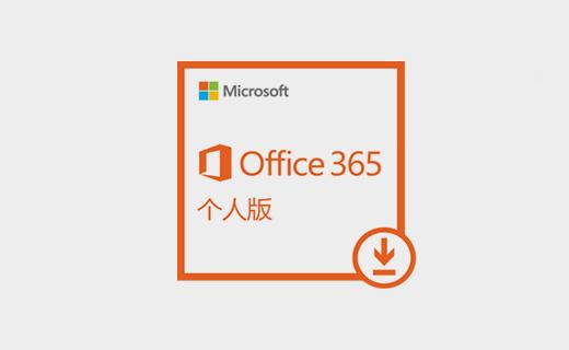 微軟Office 365:包括全套Office組件,一年只需199