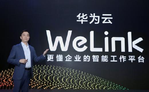 華為云WeLink正式發布,19萬華為人都在使用的智能工作平臺