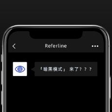 微信認慫適配 iOS「暗黑模式」?真相其實是這樣的